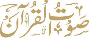Saut-ul-Quran